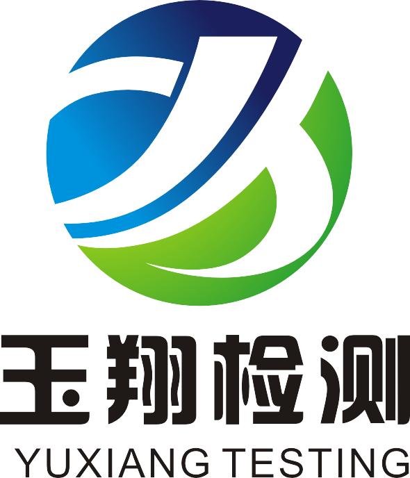 广西玉翔检测技术有限公司
